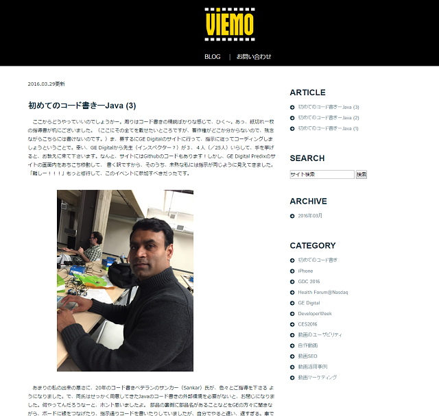 VIEMOブログ