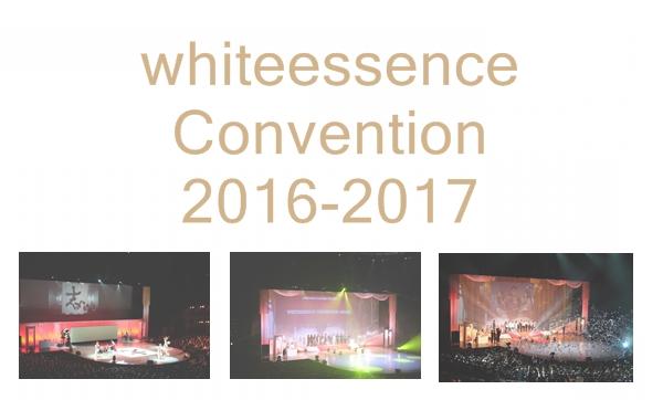 whiteessence convention